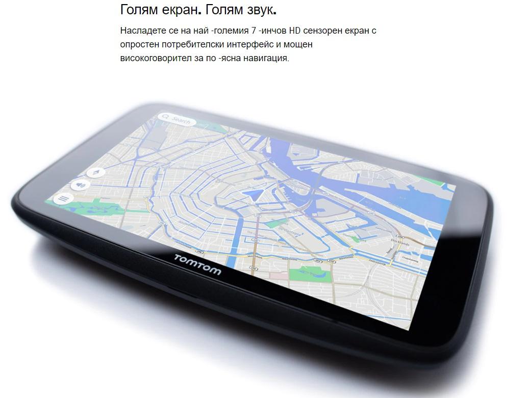 tomtom-go-discover-1.jpg