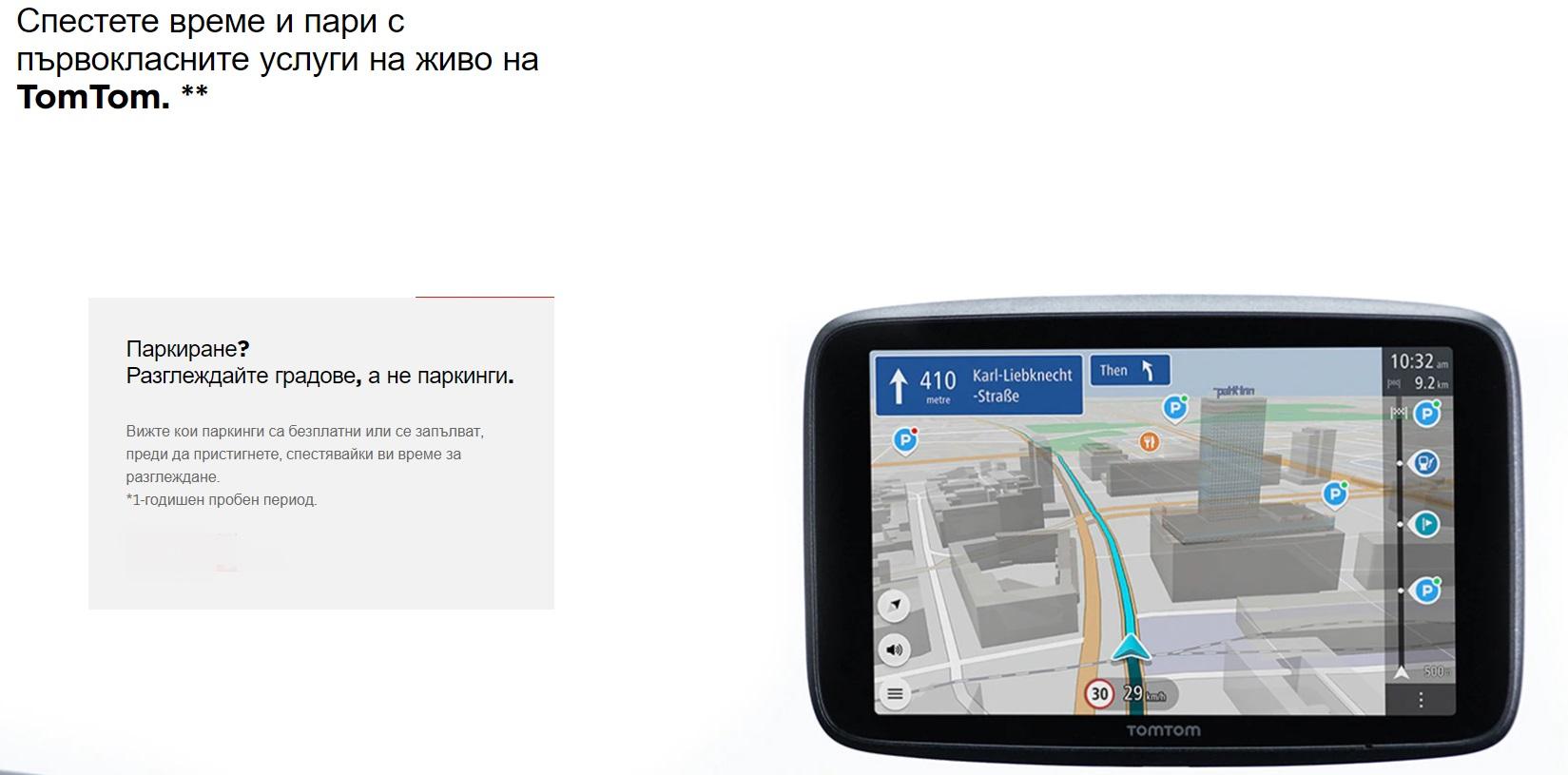 tomtom-go-discover-6.jpg