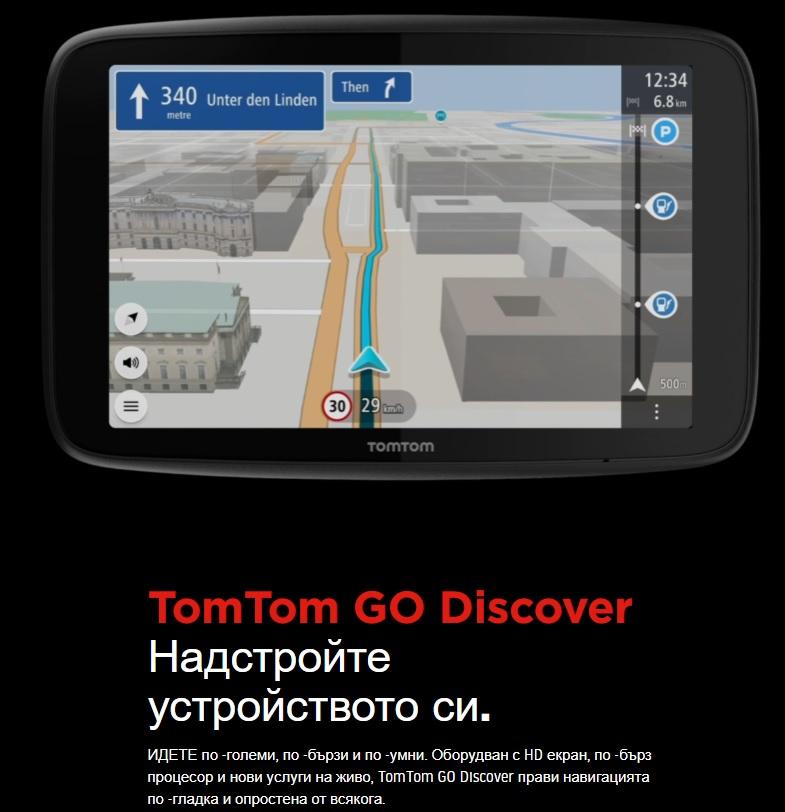 tomtom-go-discover.jpg